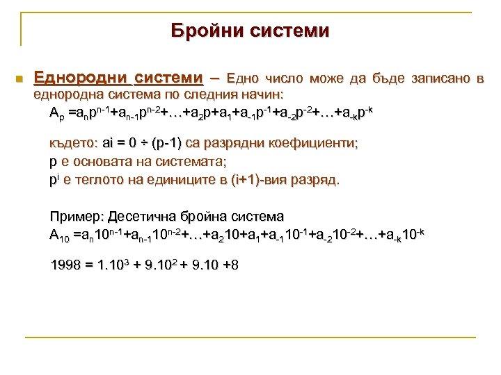 Бройни системи n Еднородни системи – Едно число може да бъде записано в еднородна