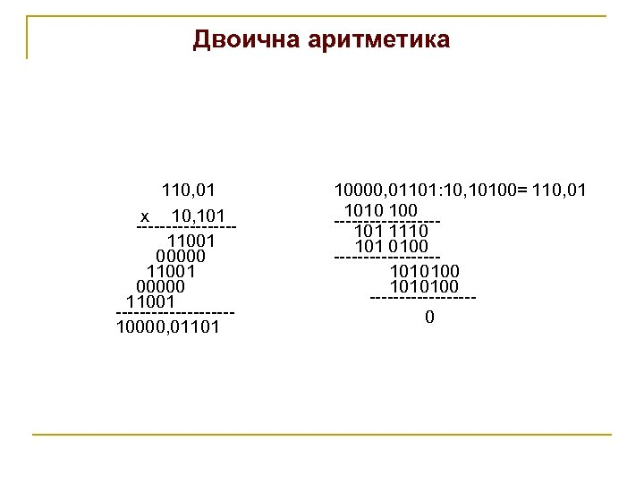 Двоична аритметика 110, 01 x 10, 101 --------11001 00000 11001 ----------10000, 01101: 10, 10100=