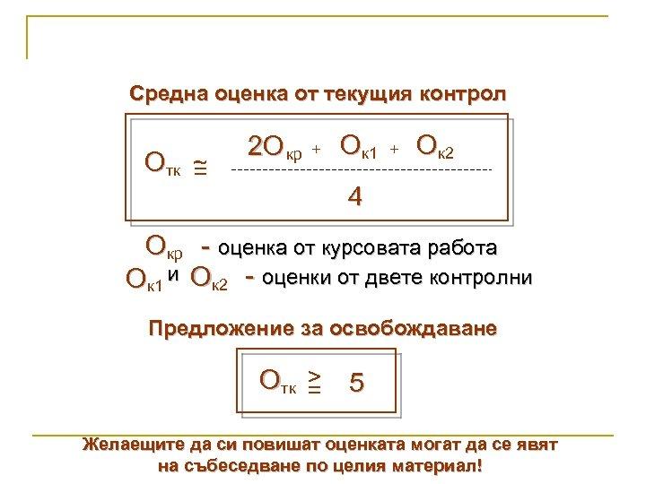 Средна оценка от текущия контрол Отк ~ = 2 О кр + Ок 1