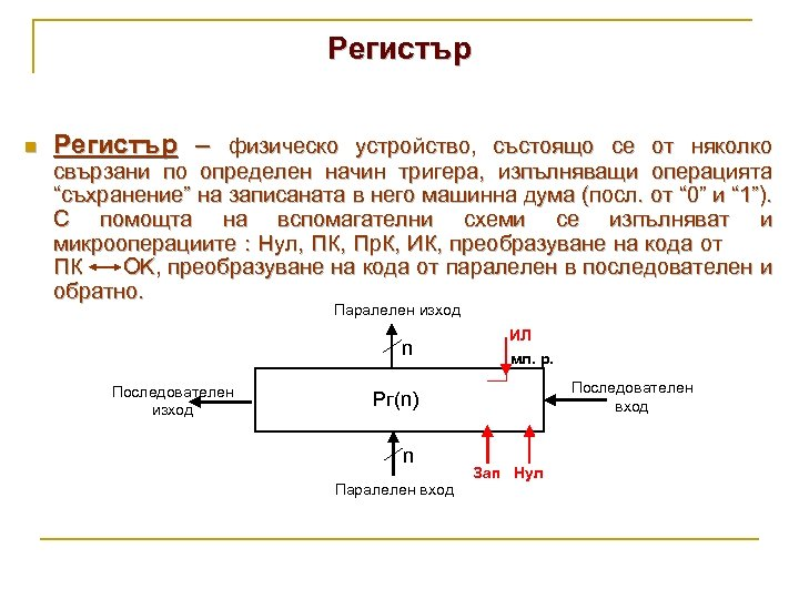 Регистър n Регистър – физическо устройство, състоящо се от няколко свързани по определен начин