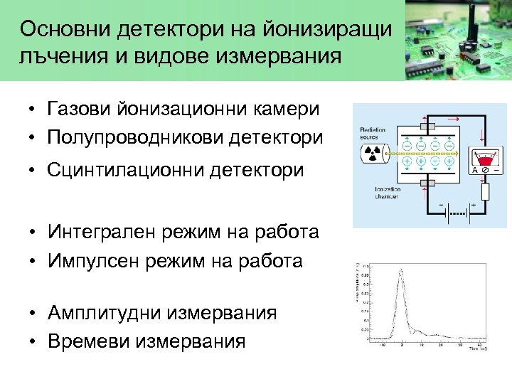 Основни детектори на йонизиращи лъчения и видове измервания • Газови йонизационни камери • Полупроводникови