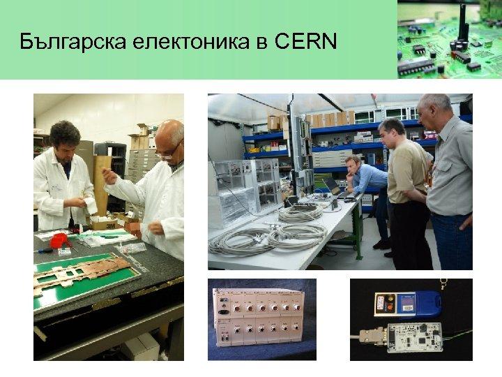 Българска електоника в CERN