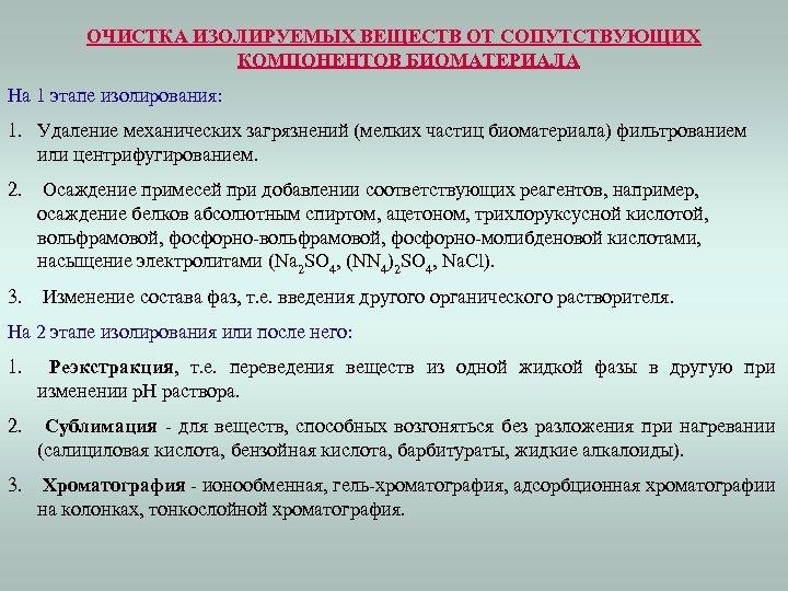 ОЧИСТКА ИЗОЛИРУЕМЫХ ВЕЩЕСТВ ОТ СОПУТСТВУЮЩИХ КОМПОНЕНТОВ БИОМАТЕРИАЛА На 1 этапе изолирования: 1. Удаление механических