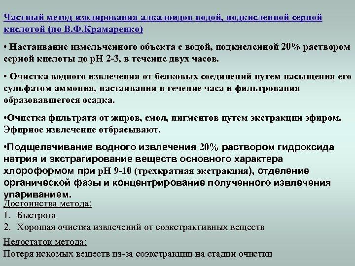 Частный метод изолирования алкалоидов водой, подкисленной серной кислотой (по В. Ф. Крамаренко) • Настаивание
