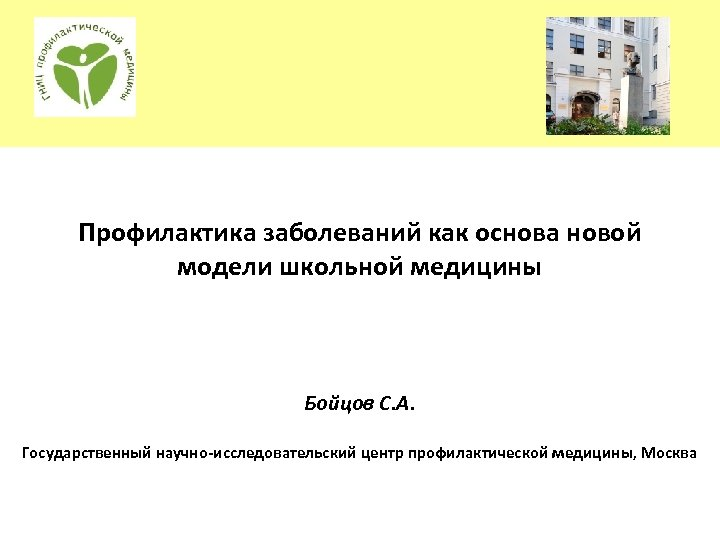 Профилактика заболеваний как основа новой модели школьной медицины Бойцов С. А. Государственный научно-исследовательский центр