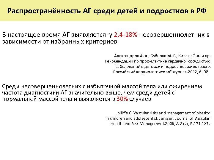 Распространённость АГ среди детей и подростков в РФ В настоящее время АГ выявляется у