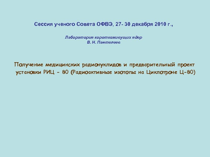 Сессия ученого Совета ОФВЭ, 27 - 30 декабря 2010 г. , Лаборатория короткоживущих ядер