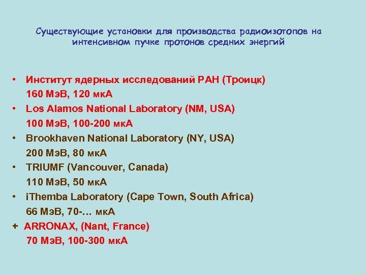 Существующие установки для производства радиоизотопов на интенсивном пучке протонов средних энергий • Институт ядерных
