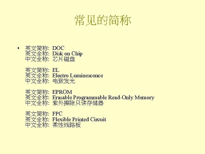 常见的简称 • 英文简称: DOC 英文全称: Disk on Chip 中文全称: 芯片磁盘 英文简称: EL 英文全称: Electro