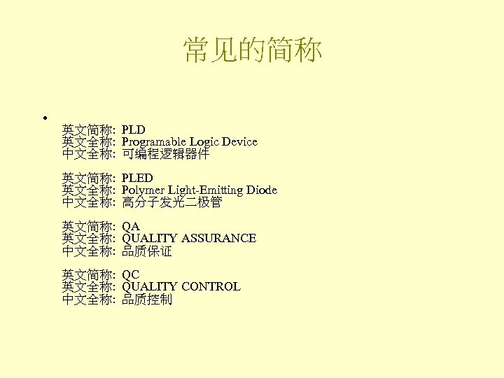常见的简称 • 英文简称: PLD 英文全称: Programable Logic Device 中文全称: 可编程逻辑器件 英文简称: PLED 英文全称: Polymer