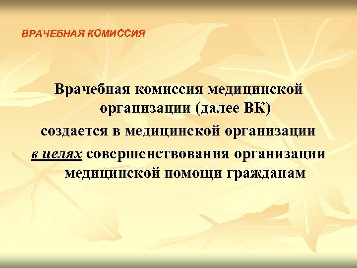 врачебная комиссия медицинской организации