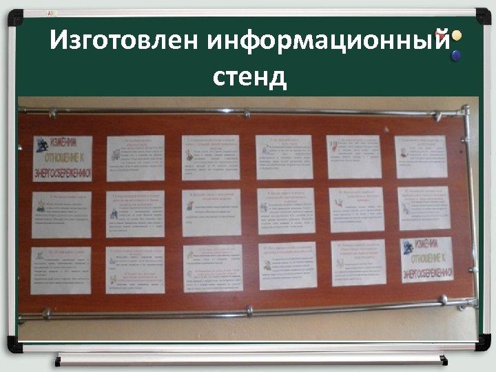 Изготовлен информационный стенд