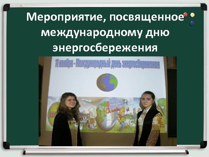 Мероприятие, посвященное международному дню энергосбережения