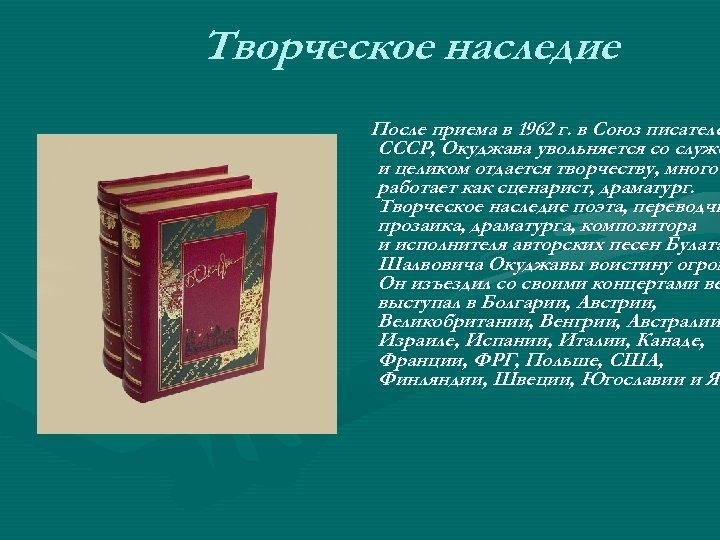 Творческое наследие После приема в 1962 г. в Союз писателе СССР, Окуджава увольняется со