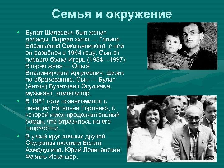 Семья и окружение • Булат Шалвович был женат дважды. Первая жена — Галина Васильевна