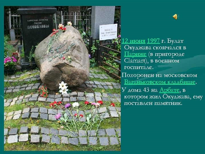 12 июня 1997 г. Булат Окуджава скончался в Париже (в пригороде Сlamart), в военном