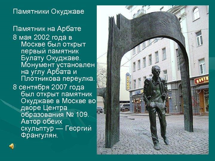 Памятники Окуджаве Памятник на Арбате 8 мая 2002 года в Москве был открыт первый