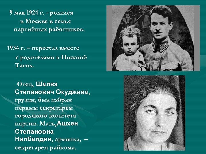9 мая 1924 г. - родился в Москве в семье партийных работников. 1934 г.