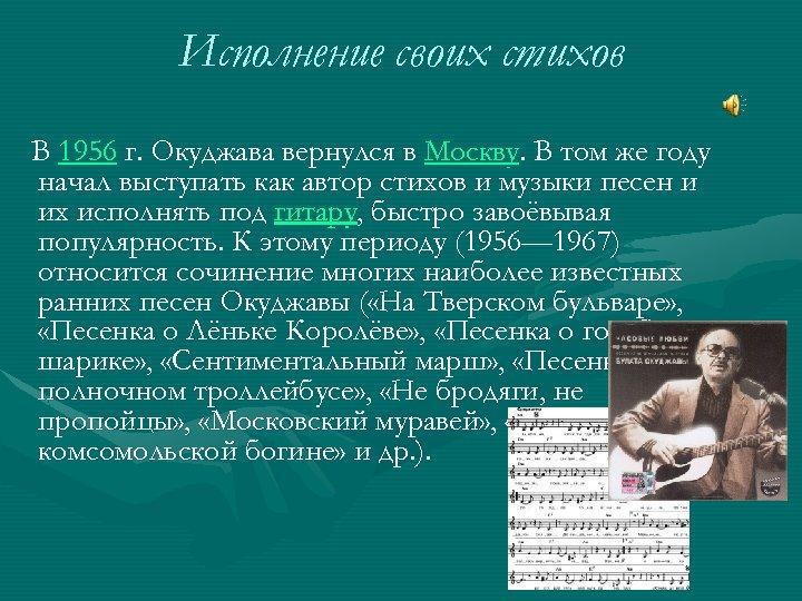 Исполнение своих стихов В 1956 г. Окуджава вернулся в Москву. В том же году