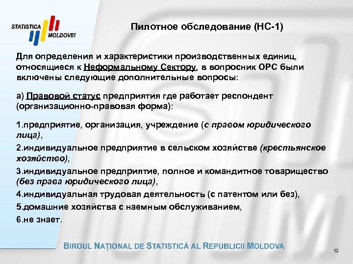 Пилотное обследование (НС-1) Для определения и характеристики производственных единиц, относящиеся к Неформальному Сектору, в