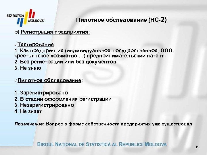 Пилотное обследование (НС-2) b) Регистрация предприятия: üТестирование: 1. Как предприятие (индивидуальное, государственное, ООО, крестьянское