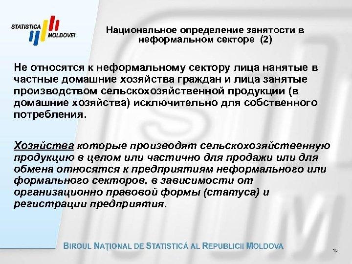 Национальное определение занятости в неформальном секторе (2) Не относятся к неформальному сектору лица нанятые
