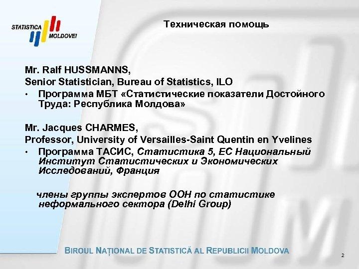 Техническая помощь Mr. Ralf HUSSMANNS, Senior Statistician, Bureau of Statistics, ILO • Программа МБТ