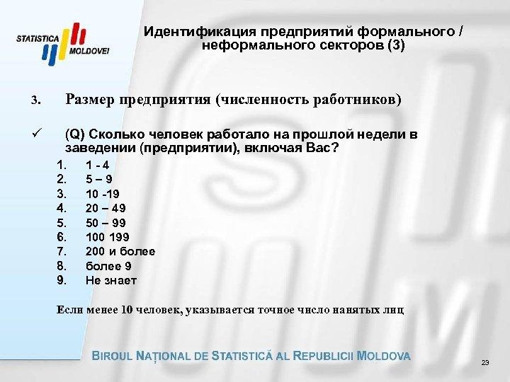 Идентификация предприятий формального / неформального секторов (3) 3. Размер предприятия (численность работников) ü (Q)