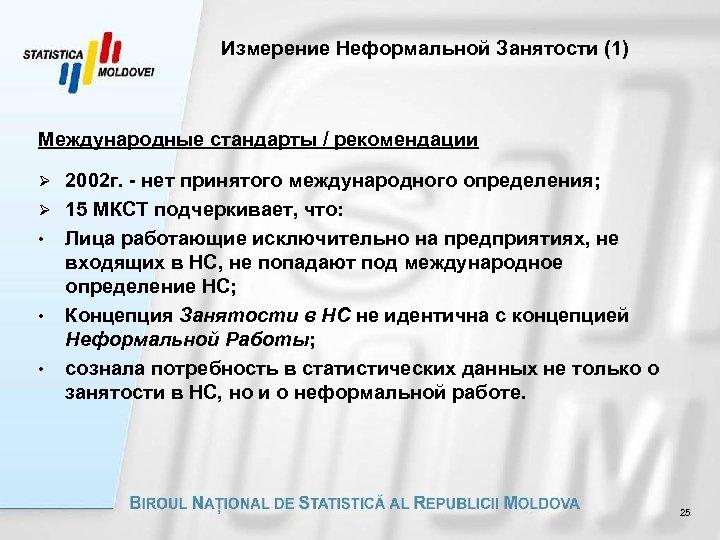 Измерение Неформальной Занятости (1) Международные стандарты / рекомендации 2002 г. - нет принятого международного