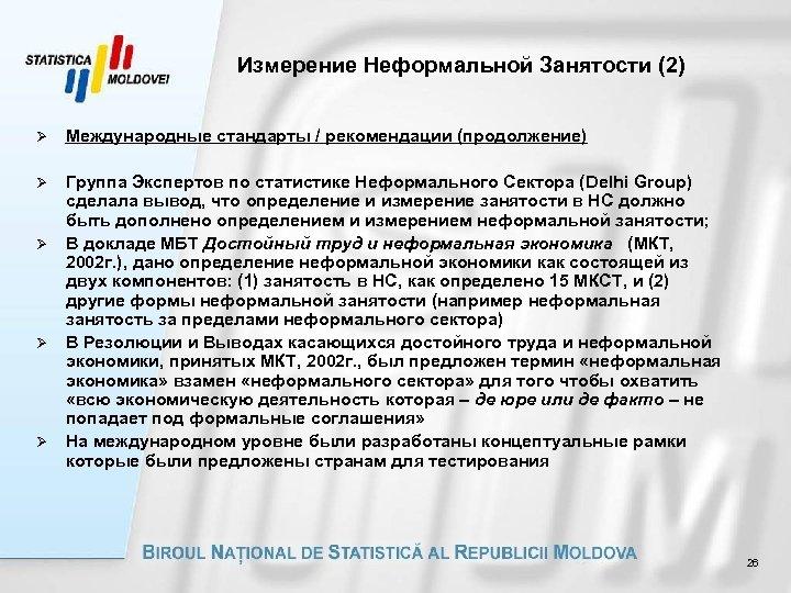 Измерение Неформальной Занятости (2) Ø Международные стандарты / рекомендации (продолжение) Ø Группа Экспертов по