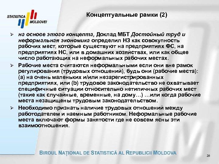 Концептуальные рамки (2) на основе этого концепта, Доклад МБТ Достойный труд и неформальная экономика
