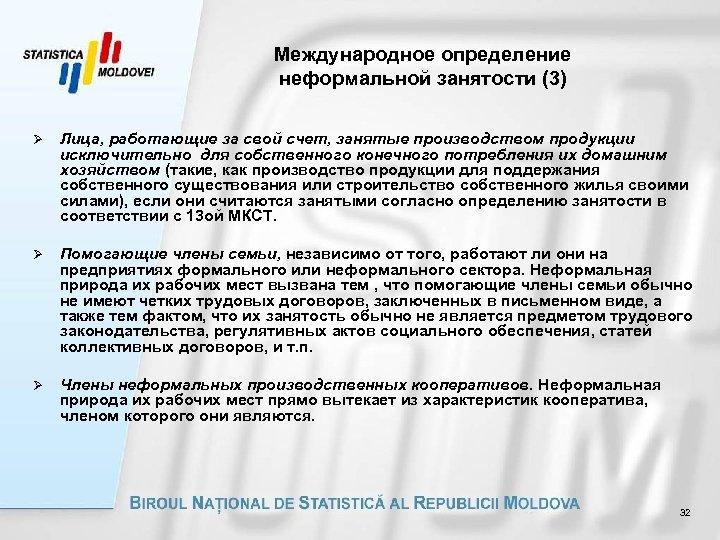 Международное определение неформальной занятости (3) Ø Лица, работающие за свой счет, занятые производством продукции