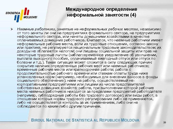Международное определение неформальной занятости (4) Ø Наемные работники, занятые на неформальных рабочих местах, независимо