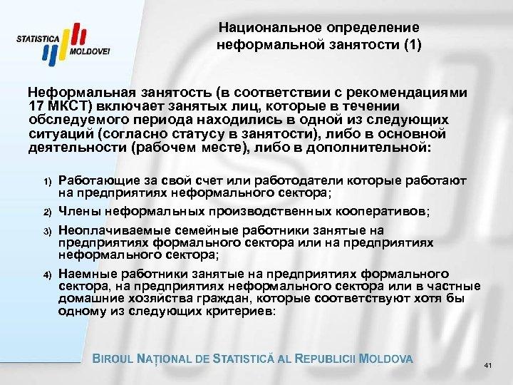 Национальное определение неформальной занятости (1) Неформальная занятость (в соответствии с рекомендациями 17 МКСТ) включает