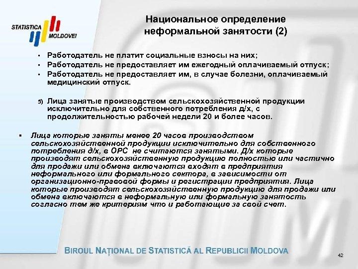 Национальное определение неформальной занятости (2) § § § 5) § Работодатель не платит социальные