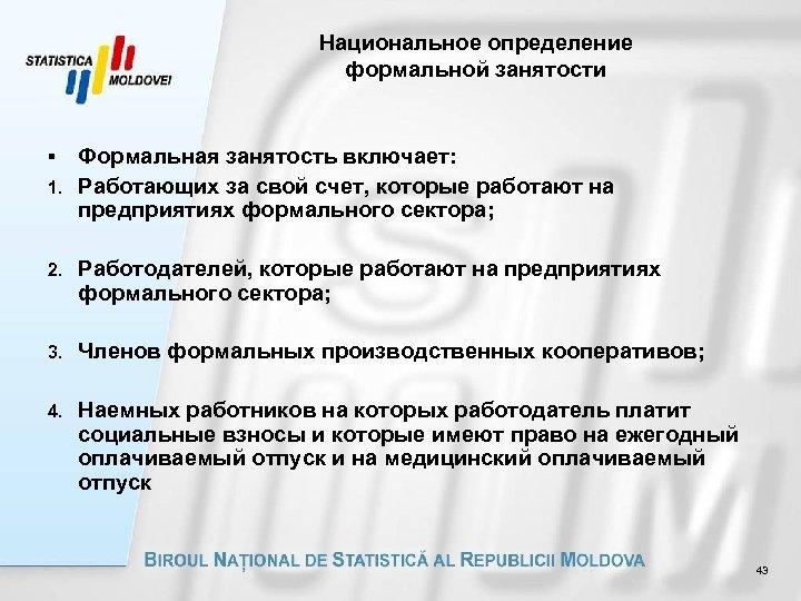 Национальное определение формальной занятости Формальная занятость включает: 1. Работающих за свой счет, которые работают