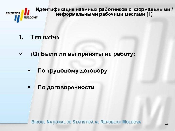 Идентификация наемных работников с формальными / неформальными рабочими местами (1) 1. Тип найма ü