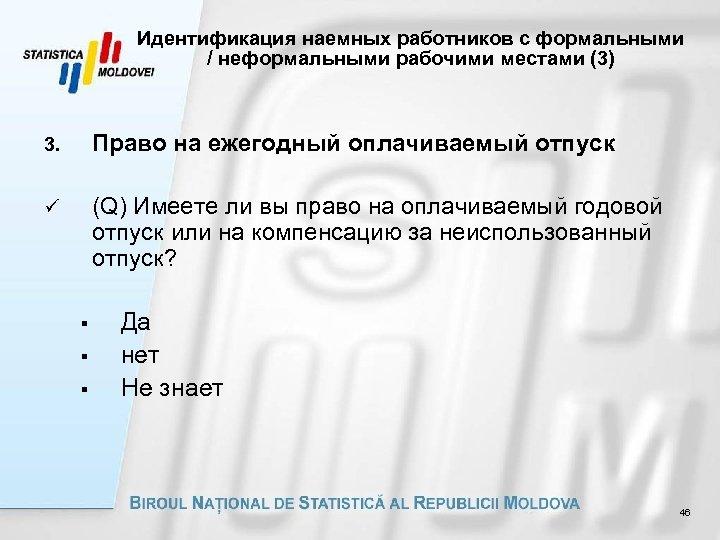 Идентификация наемных работников с формальными / неформальными рабочими местами (3) 3. Право на ежегодный