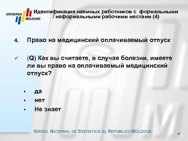 Идентификация наемных работников с формальными / неформальными рабочими местами (4) 4. Право на медицинский