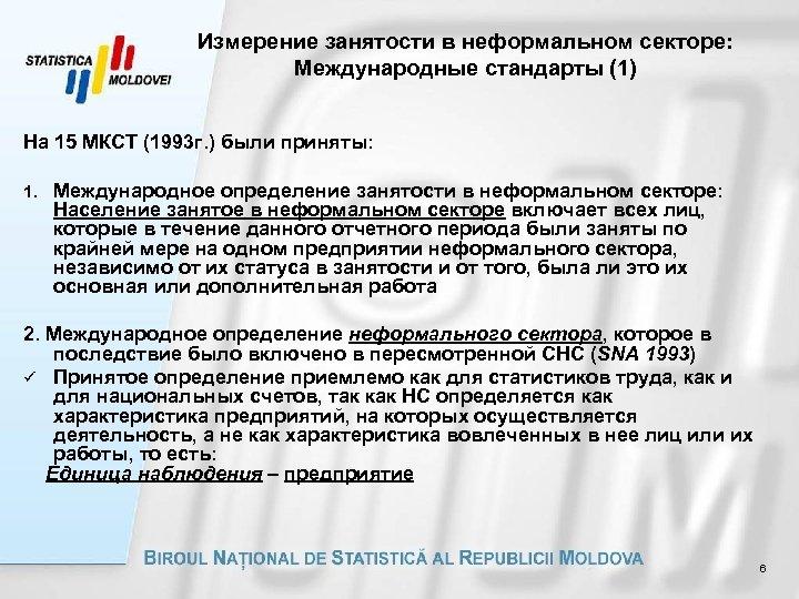Измерение занятости в неформальном секторе: Международные стандарты (1) На 15 МКСТ (1993 г. )