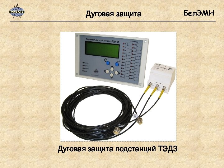 Дуговая защита подстанций ТЭДЗ Бел. ЭМН