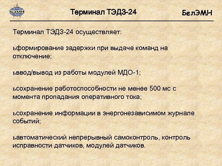 Терминал ТЭДЗ-24 Бел. ЭМН Терминал ТЭДЗ-24 осуществляет: ь формирование задержки при выдаче команд на