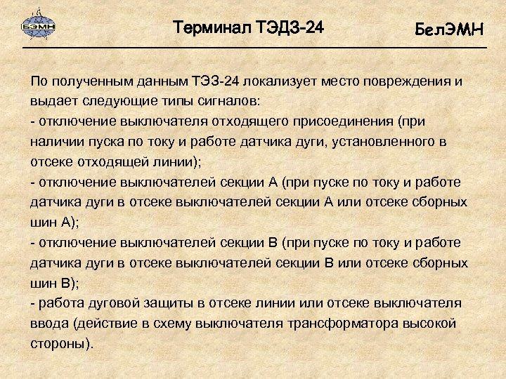 Терминал ТЭДЗ-24 Бел. ЭМН По полученным данным ТЭЗ-24 локализует место повреждения и выдает следующие