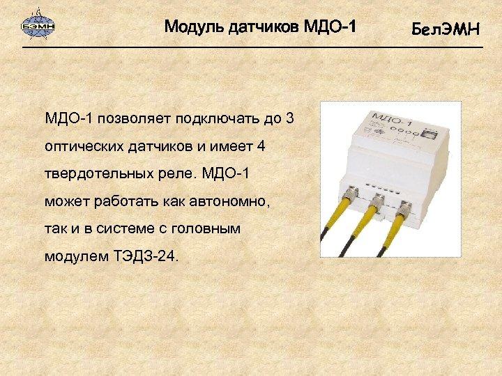 Модуль датчиков МДО-1 позволяет подключать до 3 оптических датчиков и имеет 4 твердотельных реле.