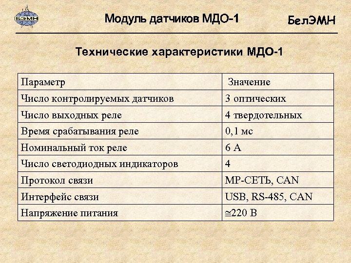 Модуль датчиков МДО-1 Бел. ЭМН Технические характеристики МДО-1 Параметр Значение Число контролируемых датчиков 3
