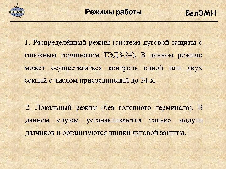 Режимы работы Бел. ЭМН 1. Распределённый режим (система дуговой защиты с головным терминалом ТЭДЗ-24).