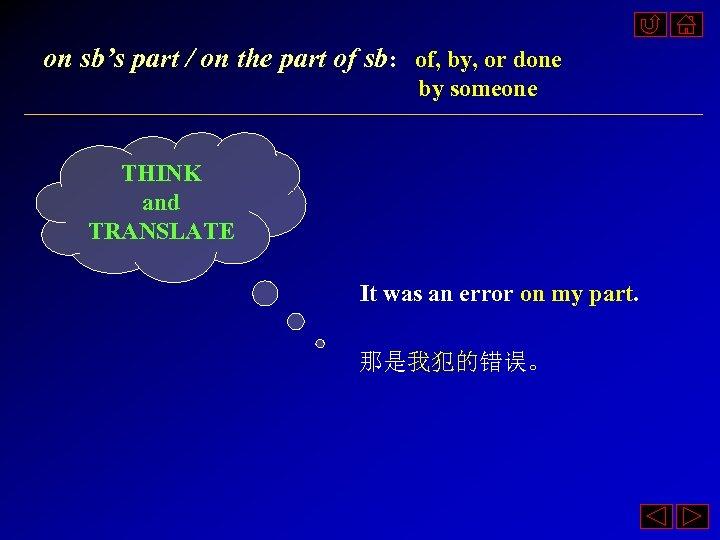 on sb's part / on the part of sb: of, by, or done by