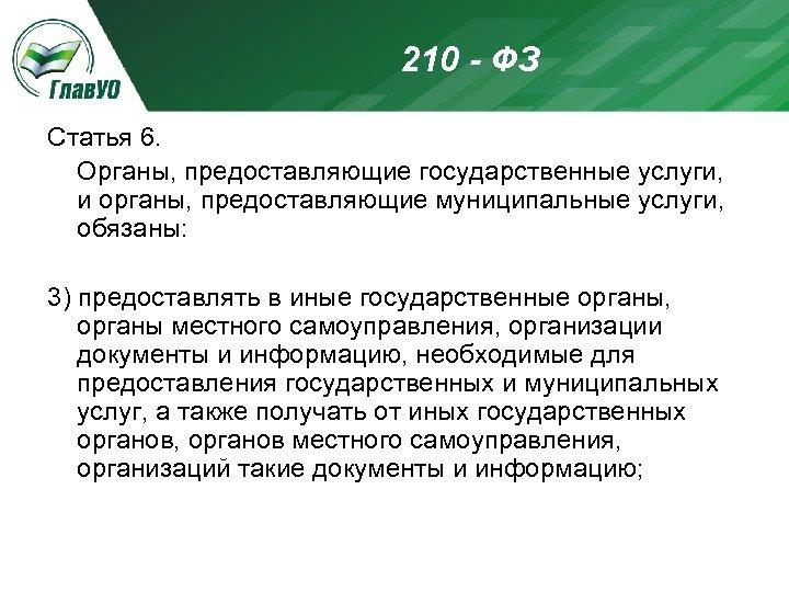 210 - ФЗ Статья 6. Органы, предоставляющие государственные услуги, и органы, предоставляющие муниципальные услуги,