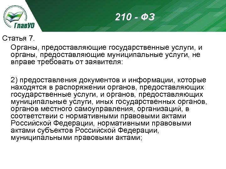 210 - ФЗ Статья 7. Органы, предоставляющие государственные услуги, и органы, предоставляющие муниципальные услуги,