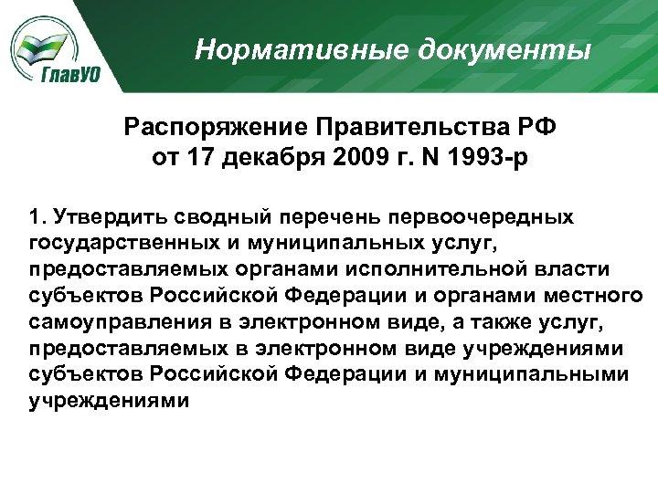 Нормативные документы Распоряжение Правительства РФ от 17 декабря 2009 г. N 1993 -р 1.
